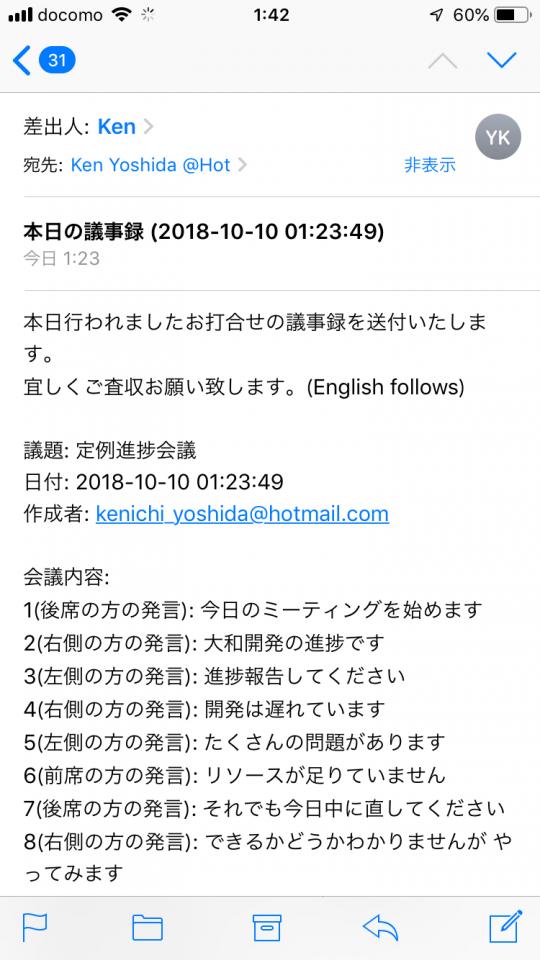 メール 送付 議事 録